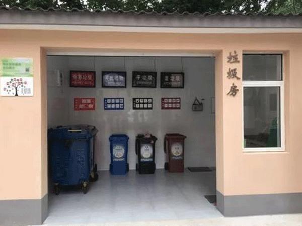 生态垃圾分类房